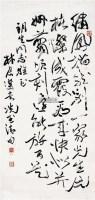 书法 画心 水墨纸本 - 70339 - 中国书画 - 2011秋季艺术品拍卖会 -收藏网