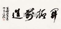 行书 横幅 水墨纸本 - 方毅 - 中国书画 - 2010秋季兰州文物艺术品拍卖会 -收藏网