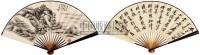 胡佩衡 山水 成扇 - 116692 - 中国书画 - 2007年秋季艺术品拍卖会 -收藏网