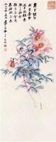绽放 镜片 设色纸本 - 116070 - 渡海四家 - 2011年春季大型艺术品拍卖会 -收藏网