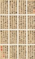 嘉靖庚子(1540年)作 行书《前赤壁赋》 册页 (八开十六页) 水墨纸本 - 110130 - 中国古代书画 - 2006秋季拍卖会 -收藏网