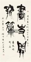 书法 镜片 - 钟明善 - 中国书画 - 2011年春季艺术品拍卖会 -收藏网