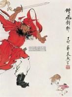 鍾馗 立轴 设色纸本 - 郭慕熙 - 中国当代书画 - 2007年冬季艺术品拍卖会 -收藏网