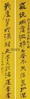 十四言书法对联 立轴 - 张大千 - 中国书画 - 2011冬季精品拍卖会 -收藏网
