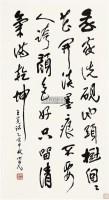 书法 立轴 - 杨之光 - 中国书画 - 四季嘉德拍卖会(七) -收藏网