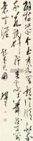 草书七言诗 立轴 水墨纸本 - 奚冈 - 中国古代书画 - 2011秋季艺术品拍卖会 -收藏网