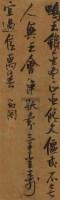 书法 立轴 - 929 - 中国书画 - 壬辰迎春 -收藏网