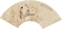 扇面 镜片 - 117047 - 中国书画 - 2011金秋艺术品大型拍卖会 -收藏网
