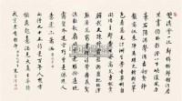 书法 镜心 纸本 - 朱家溍 - 中国书画 - 2011年春季艺术品拍卖会 -收藏网