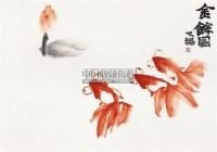 金鱼图 带框 纸本 - 4617 - 保真作品专题 - 2011春季书画拍卖会 -收藏网