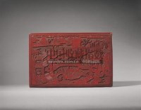 Ming dynasty, 15th century A large rectangular cinnabar lacquer box and cover -  - 中国陶瓷工艺品 - 2007年秋季拍卖会 -收藏网