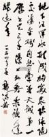 书法 镜片 纸本 - 989 - 中国书画(一) - 2011年金秋精品书画拍卖会 -收藏网