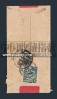 1911年北海寄北京红条封 -  - 邮品 - 2008秋季拍卖会 -中国收藏网