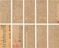 乙卯(1555年)作 小楷《封建论》 册页 (六开十一页) 水墨纸本 - 1305 - 中国古代书画 - 2006秋季拍卖会 -收藏网
