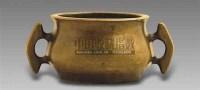 仿宣德铜塑双戟香炉 -  - 艺术珍玩 - 十周年庆典拍卖会 -中国收藏网