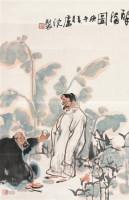 卢沉 醉酒图 立轴 设色纸本 - 10428 - 中国书画 - 2006首届艺术品拍卖会 -收藏网