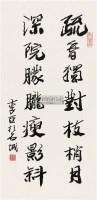 书法 立轴 水墨纸本 - 16343 - 中国书画 - 第117期月末拍卖会 -收藏网