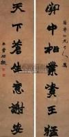 七言隶书联 -  - 中国书画(一) - 2007仲夏拍卖会(NO.58) -收藏网