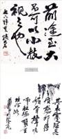 驴 (两幅) 立轴 纸本 - 7693 - 中国书画(一) - 2011首届秋季艺术品拍卖会 -收藏网