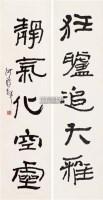 书法 对联 纸本 - 2167 - 名家书画作品专场(二) - 2011春季艺术品拍卖会 -收藏网