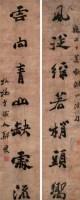 郑板桥 七言行书联 - 郑板桥 - 中国书画(二) - 2007季春第57期拍卖会 -收藏网