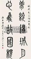 篆书对联 立轴 纸本 - 张仃 - 中国油画水彩 中国书画 - 厦门伯雅二周年书画拍卖会 -收藏网