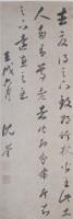 沈荃1624-1684书法 - 沈荃 - 中国古代书画 - 2007首届秋季艺术品拍卖会 -收藏网