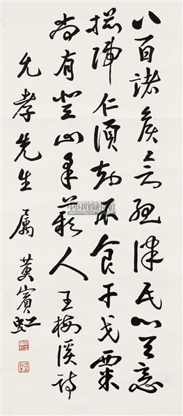 书法 立轴 水墨纸本 - 116142 - 中国书画 - 2011年春季拍卖会(329期) -收藏网