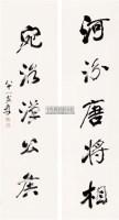 书法对联 立轴 纸本 - 张大千 - 张大千书画专场 - 2011年春季中国书画拍卖会 -收藏网