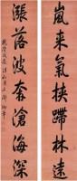 行书七言联 对联 绢本 -  - 中国书画古代作品专场(清代) - 2008年春季拍卖会 -收藏网