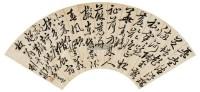 草书 扇面 纸本 - 140333 - 中国书画 - 2011秋季艺术品拍卖会 -收藏网