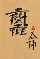 不可抗拒的 纸本水墨 - 徐冰 - 中国油画及雕塑 - 2006年春季拍卖会 -收藏网