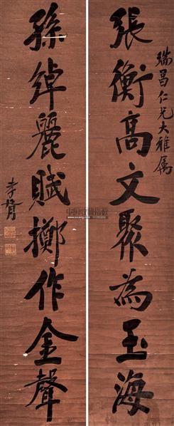 书法对联 立轴 水墨纸本 - 1041 - 中国书画 - 2009春季拍卖会 -收藏网