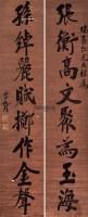 书法对联 立轴 水墨纸本 - 郑孝胥 - 中国书画 - 2009春季拍卖会 -收藏网