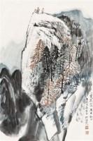 一览众山小 轴 纸本 - 何海霞 - 中国书画(一) - 2011年春季拍卖会 -收藏网