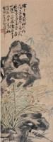 蒲華(1830-1911)竹石圖 -  - 中国书画 - 四季拍卖会(二) -中国收藏网