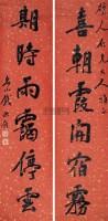对联 立轴 水墨纸本 - 钱振锽 - 中国书画(二) - 2006年秋季艺术品拍卖会 -收藏网