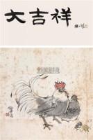 大吉祥 镜心 设色纸本 - 116015 - 中国书画 - 2006秋季拍卖会 -收藏网