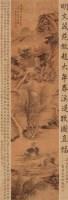 文嘉 春溪归牧图 - 文嘉 - 中国书画(二) - 2007季春第57期拍卖会 -收藏网