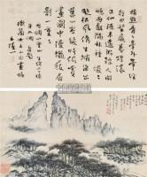 夏纯(漱兰) -  - 中国书画 - 2011年江苏景宏国际春季书画拍卖会 -收藏网