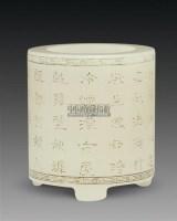 白玉诗文笔筒 -  - 古董珍玩 - 2011艺术品拍卖会 -收藏网