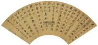 书法 镜片 扇面 水墨金笺 -  - 中国名家书画 - 2011秋季中国名家书画拍卖会 -收藏网