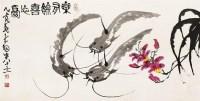 陈大羽 双鱼 -  - 近现代画专场 - 2008年秋季大型艺术品拍卖会 -收藏网