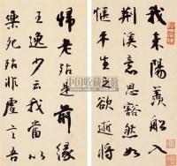 书法 册页 (十二开选二) - 铁保 - 中国书画 - 第30届艺术品拍卖交易会 -收藏网
