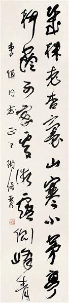 书法 立轴 纸本 - 142158 - 中国书画 - 2006艺术品拍卖会 -收藏网
