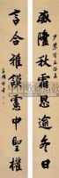 徐郙 行书 - 徐郙 - 古代书画 碑帖 印章 - 2007年仲夏拍卖会 -收藏网