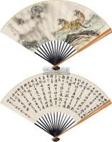 龙虎斗 成扇 设色纸本 - 123426 - 中国书画(二) - 2011夏拍艺术品拍卖会 -收藏网