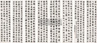 楷书节录笙赋 八屏 纸本 - 戴传贤 - 中国近现代书画(一) - 2005春季艺术品拍卖会 -收藏网