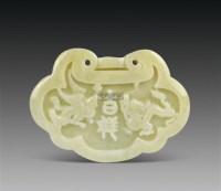 翡翠挂 -  - 中国玉器杂项专场 - 2011首届秋季拍卖会 -收藏网