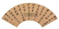 孙晹 行书 扇面 -  - 中国古代书画 - 2006秋季拍卖会 -收藏网